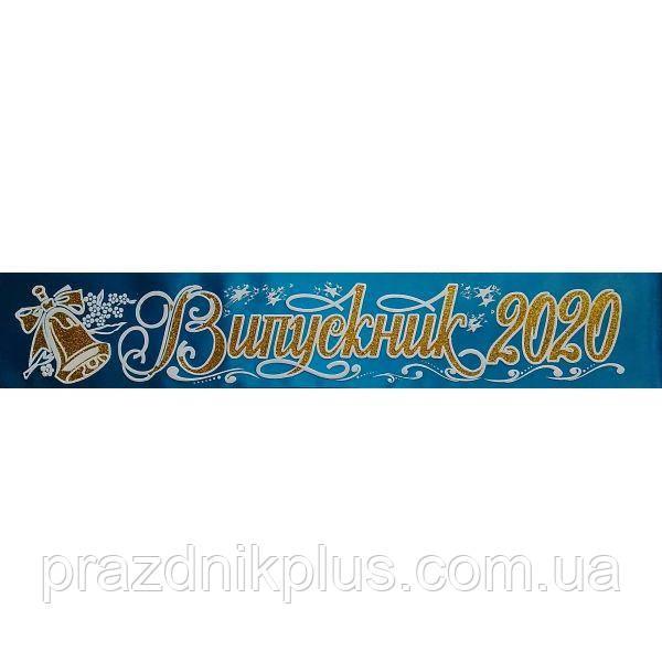 Лента Выпускник 2020 (атлас голубой), фото 1