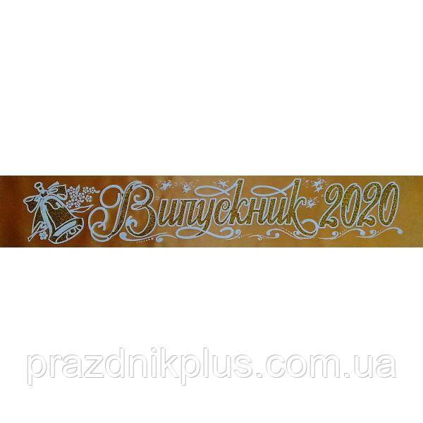 Лента Выпускник 2020 (атлас золотой)