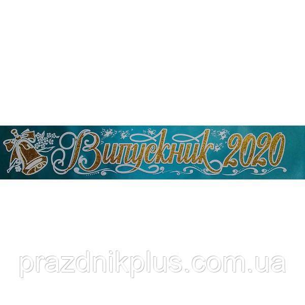Лента Выпускник 2020 (атлас бирюзовый)
