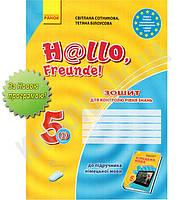 Німецька мова 5 клас Нова програма Зошит для контролю рівня знань H@llo, Freunde! Авт: Сотникова С. Вид-во: Ранок
