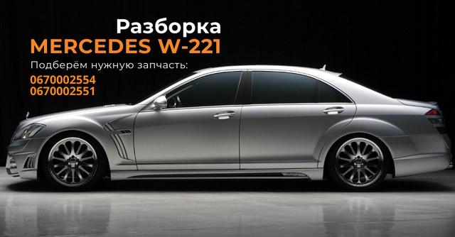 Рулевое управление Mercedes-Benz W221