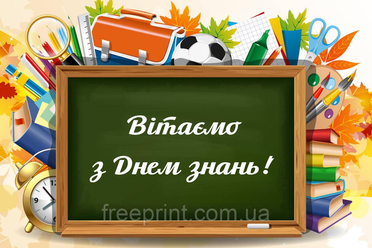1 сентября, фотозона на день знаний, фон на 1 сентября, баннер школа