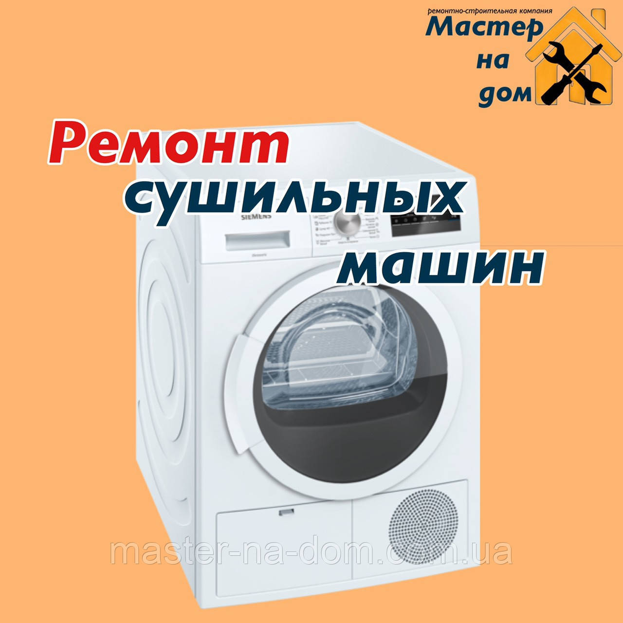 Ремонт сушильных машин в Кропивницком