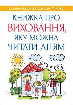 Книжка про виховання, яку можна читати дітям
