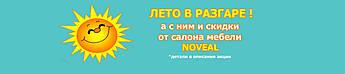 В июле скидки для детей от Noveal