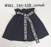 Детская школьная юбка с завышенной талией ТЕМНО-СИНЯЯ 140,146,152,158см мадонна + пояс с надписью