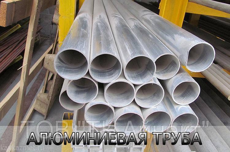 Труба алюминиевая круглая АД31Т1 ф 24х1 мм анодована та не анодована