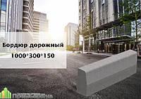 Бордюр дорожный 1000*300*150