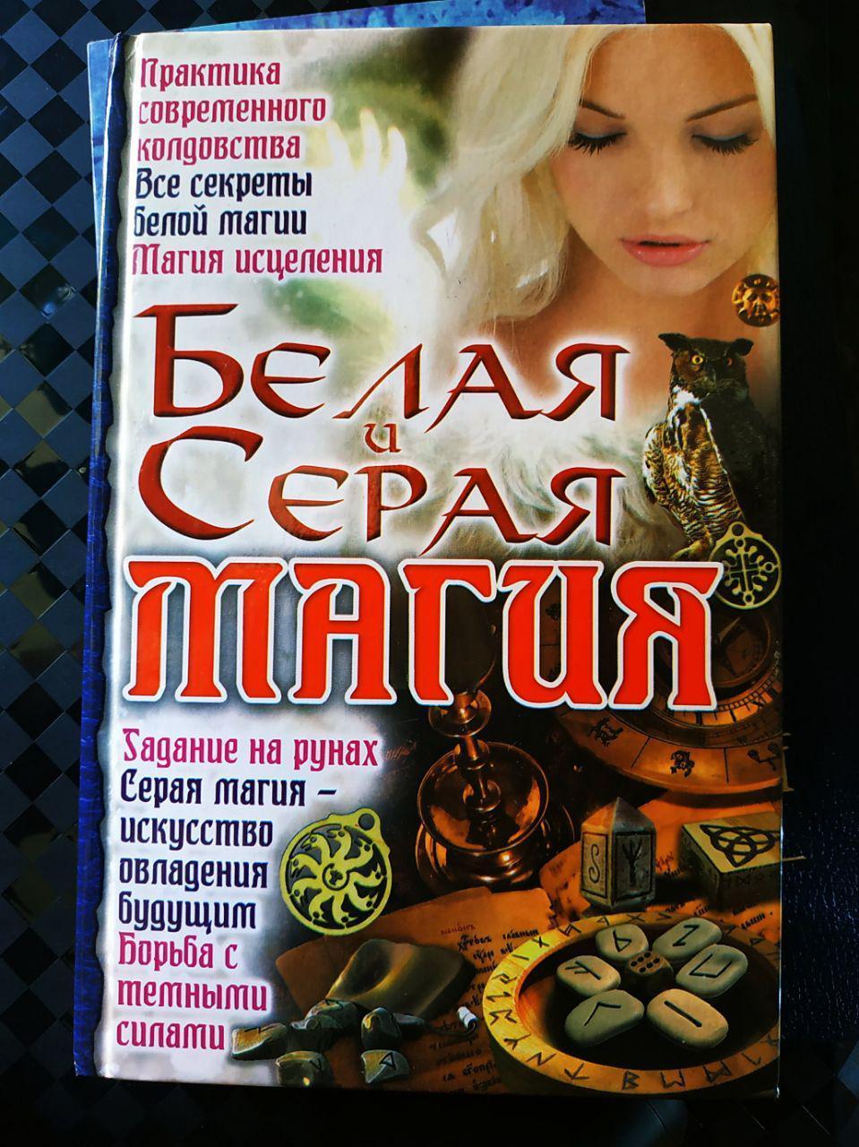 """Книга О. В. Завязкина """"Белая и серая магия"""""""