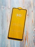 Защитное стекло для Samsung A10 2019 Galaxy A105F (Full Glue)
