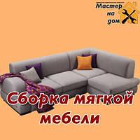 Сборка спальни: кровати, комоды, тумбочки в Харькове