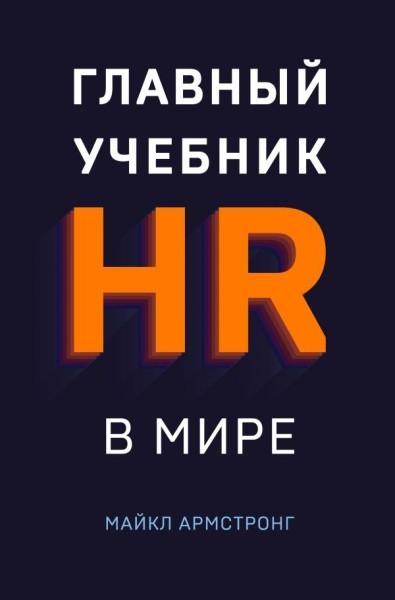 Главный учебник HR в мире. Армстронг Майкл