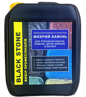 Black Stone - пропитка для тротуарной плитки, эффект мокрого камня, 5л