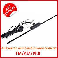 Антенна активная автомобильная для магнитол FM/AM/УКВ Sigma Sm A1
