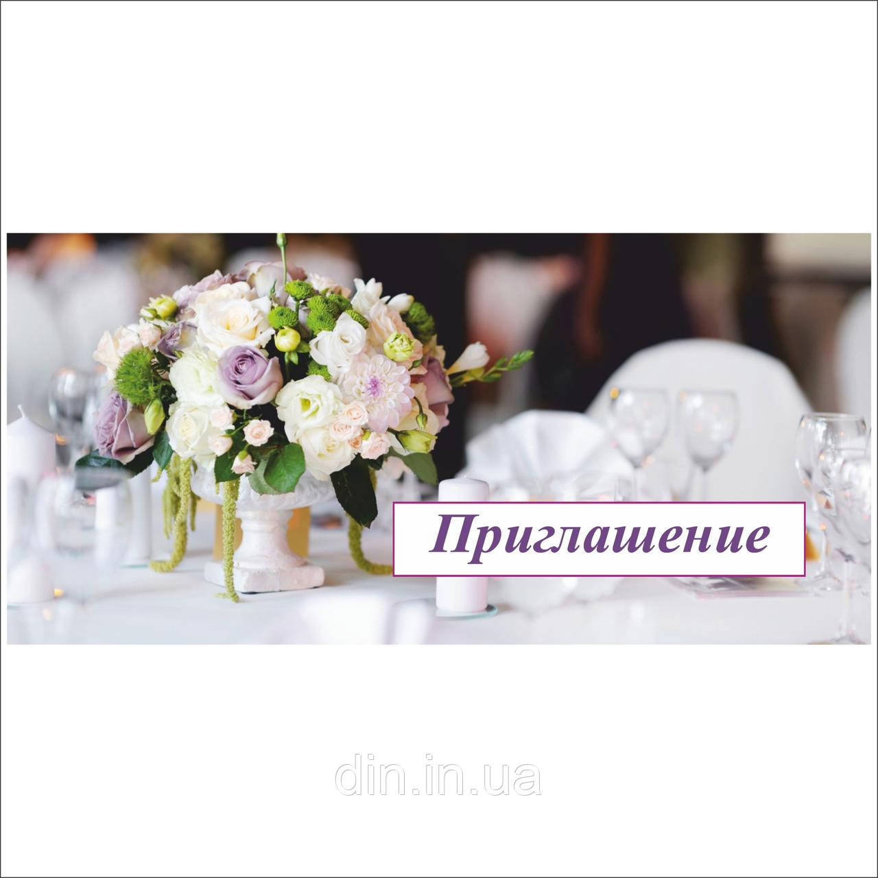Запрошення на весілля (10 шт.)