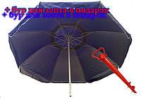 Пляжный зонт синий 2.5 м в чехле + бур для зонта в ПОДАРОК!