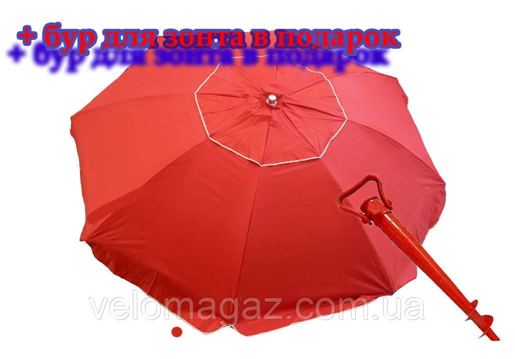 Пляжный зонт красный 2.5 м в чехле + бур для зонта в ПОДАРОК!