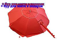 Пляжный зонт красный 2.5 м в чехле + бур для зонта в ПОДАРОК!, фото 1