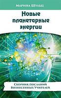 Новые планетарные энергии. Сборник посланий Вознесенных Учителей - Шульц Майкл