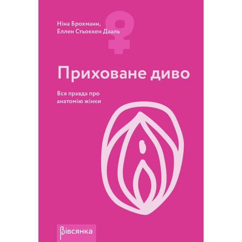 Книга Приховане диво Вся правда про анатомію жінки