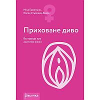 Книга Приховане диво Вся правда про анатомію жінки, фото 1