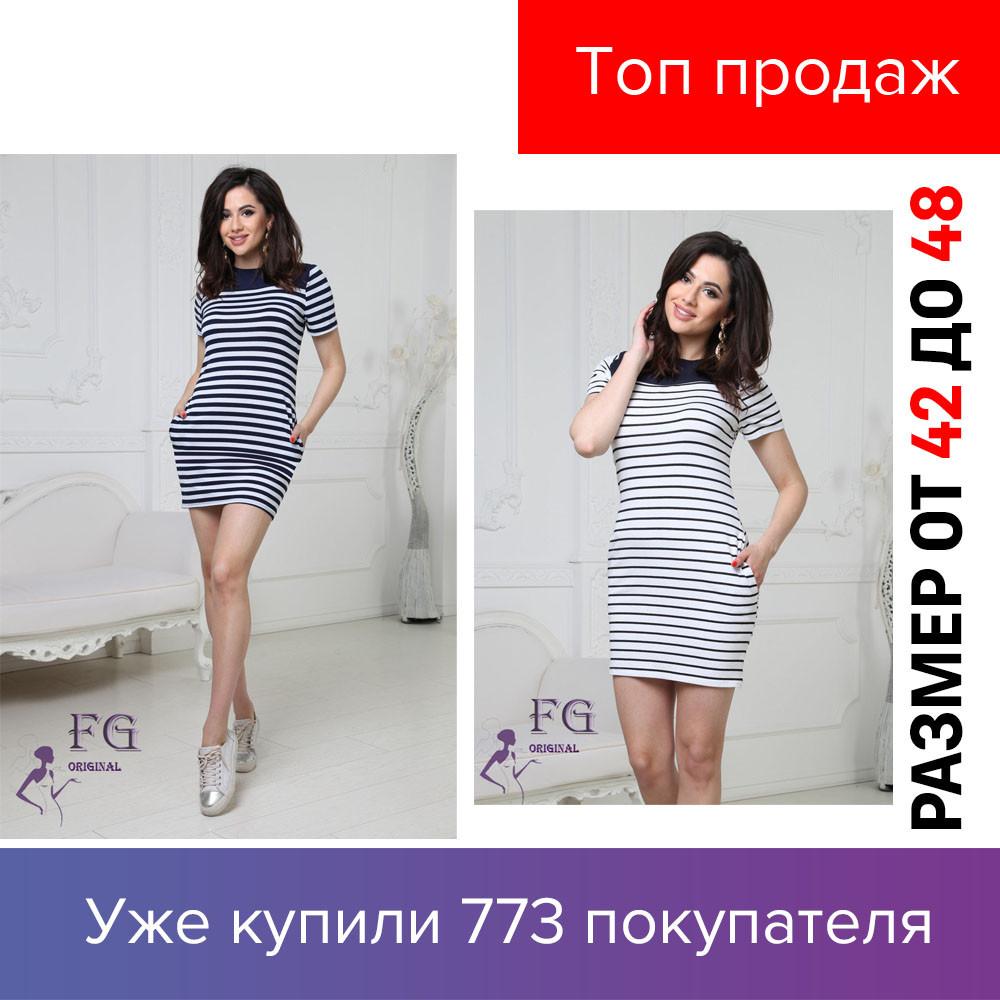 Женскео платье в полоску, платье-чехол, с коротким рукавом, карманы, белое, тельняшка, стильное, трикотаж 2019