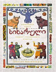 """Тінатін Мжаванадзе """"Маленька книга СИХАРУЛИ. Рецепт грузинського щастя"""""""