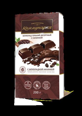 """Белорусский горький десертный шоколад """"С шоколадной начинкой"""" 200 гр ТМ Коммунарка, фото 2"""