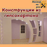 Конструкции из гипсокартона в Харькове