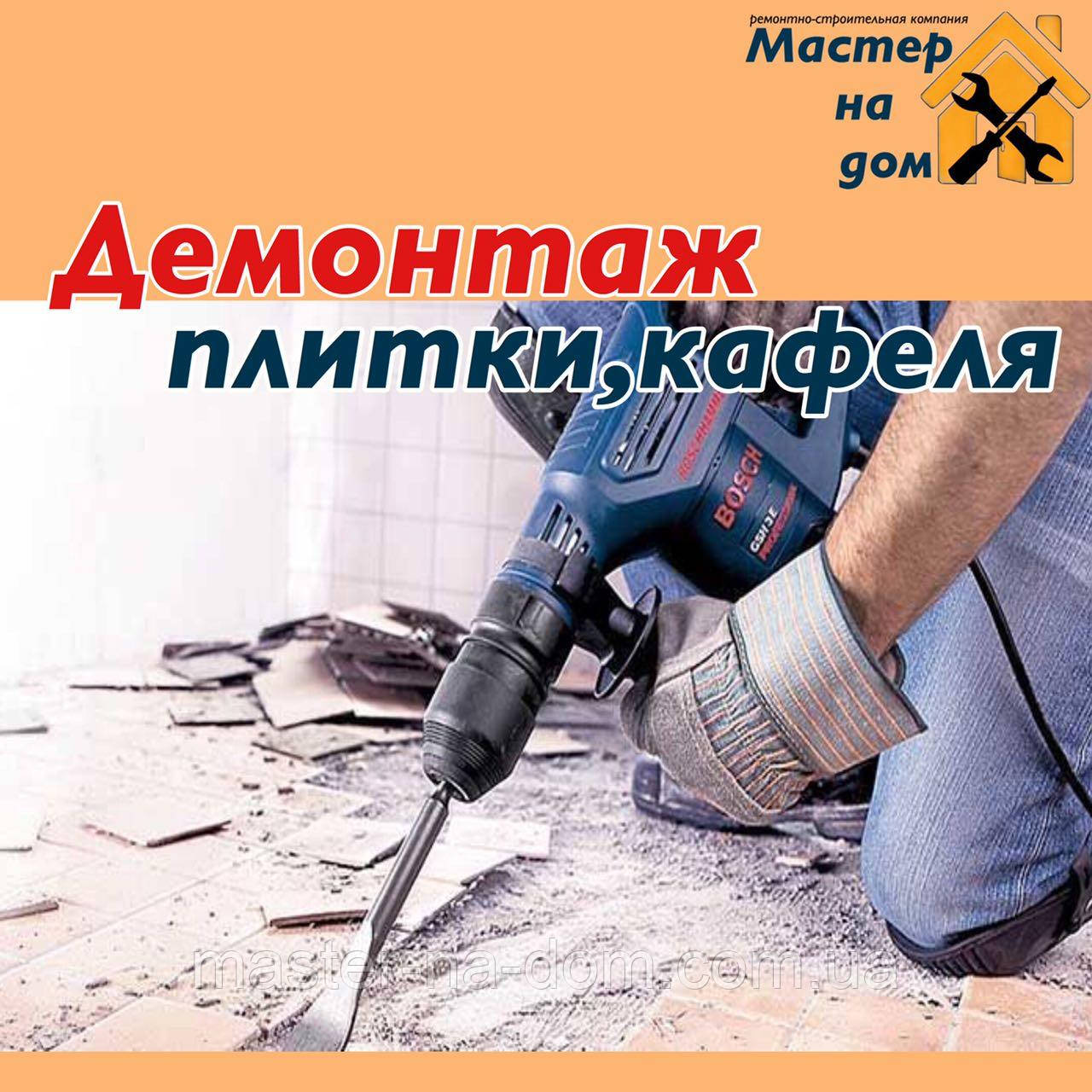 Демонтаж плитки, кафеля в Харькове