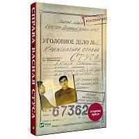 Книга Справа Василя Стуса Збірка документів з архіву історична правда
