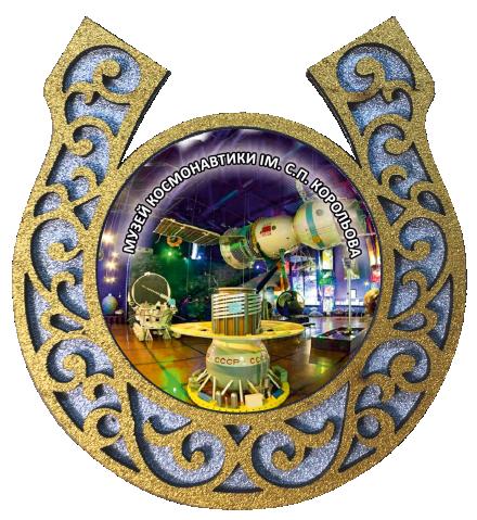 Магнит подкова. Музей космонавтики імені Сергія Павловича Корольова