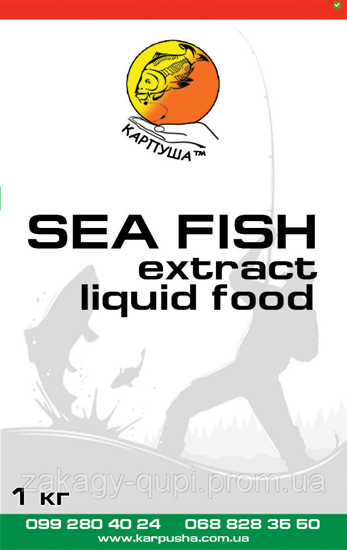 Жидкая Рыба  (Fish extract) 1 кг