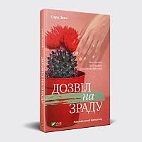 Книга роман Дозвіл на зраду Сара Данн
