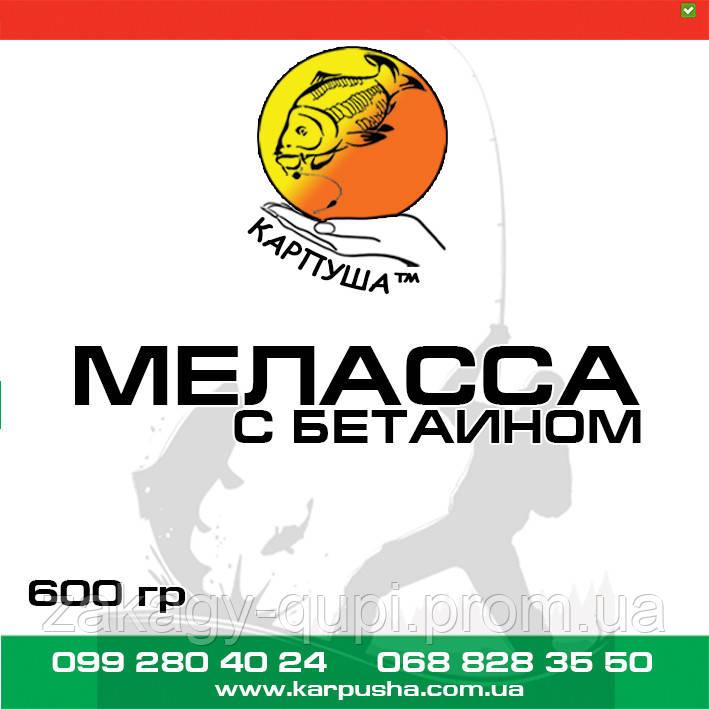 Меласса с бетаином 450 мл 600 гр