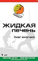 Жидкая печень (Liver extract) 1кг