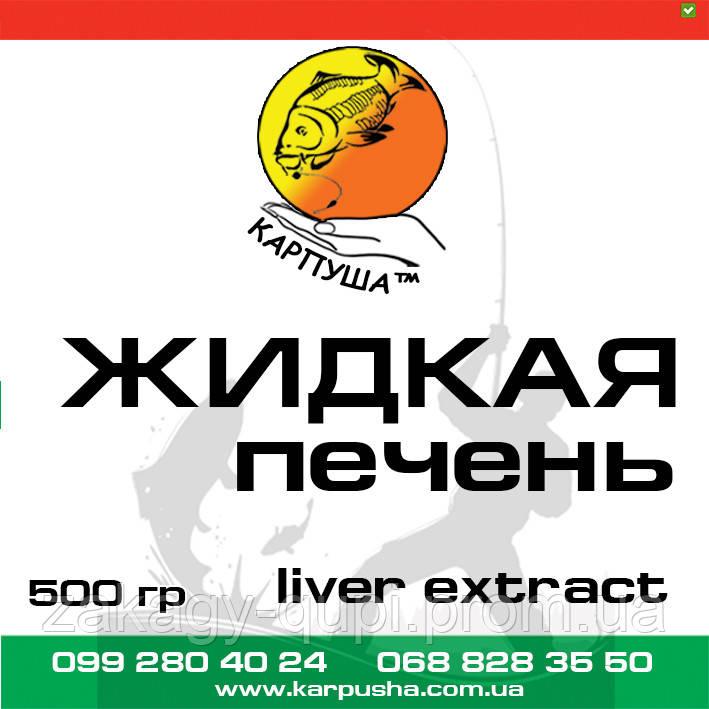 Жидкая печень (Liver extract) 500 гр
