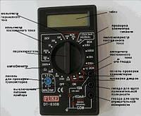 Мультиметр DT 830 B, Цифровой  тестер,  Универсальный измерительный прибор, Измеритель напряжения, Амперметр