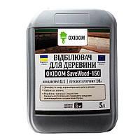 Отбеливатель дерева Oxidom SaveWood-150 (концентрат 1:1) 5 кг