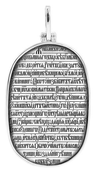 """ПОДВЕСКА """"90 ПСАЛОМ"""""""
