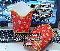 Упаковка  фри Миди в наличии, фото 1