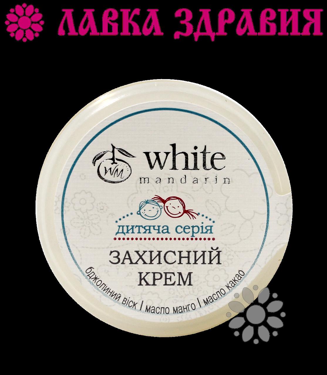 Защитный крем от непогоды Детская серия, 50 мл, White mandarin