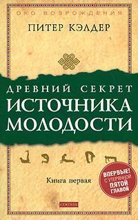 Древній секрет джерела молодості. Книга 1 Пітер Кэлдер