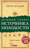 Древний секрет источника молодости. Книга 1 Питер Кэлдер