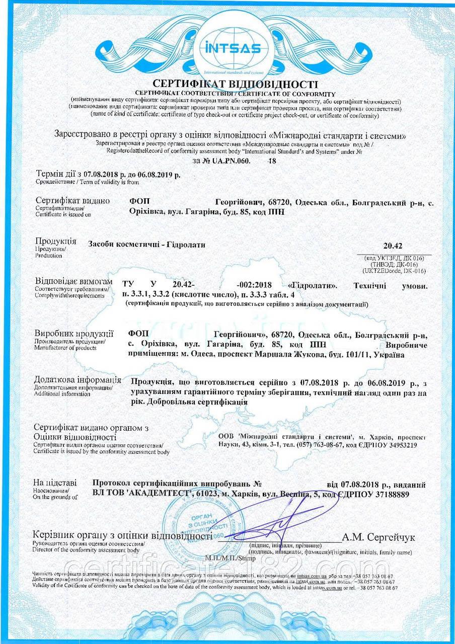 Сертификация косметики - сертификат на гидролаты