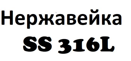 Нержавейка SS316L