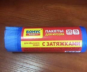Мусорные пакеты с затяжкой 35л * 15шт