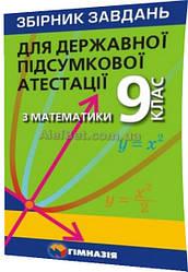 9 клас / ДПА 2020 /  Математика. Збірник завдань / Мерзляк / Гімназія
