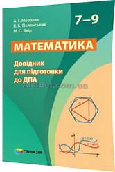 7-9 клас / ДПА 2020 / Математика. Довідник для підготовки / Мерзляк / Гімназія