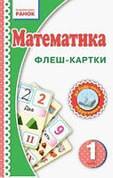 НУШ. Флеш-картки. Математика. 1 клас. Нова українська школа
